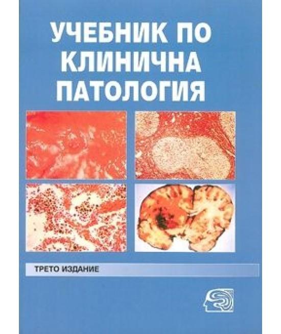 Учебник по клинична патология