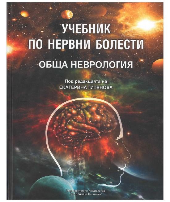 Учебник по нервни болести. Обща неврология
