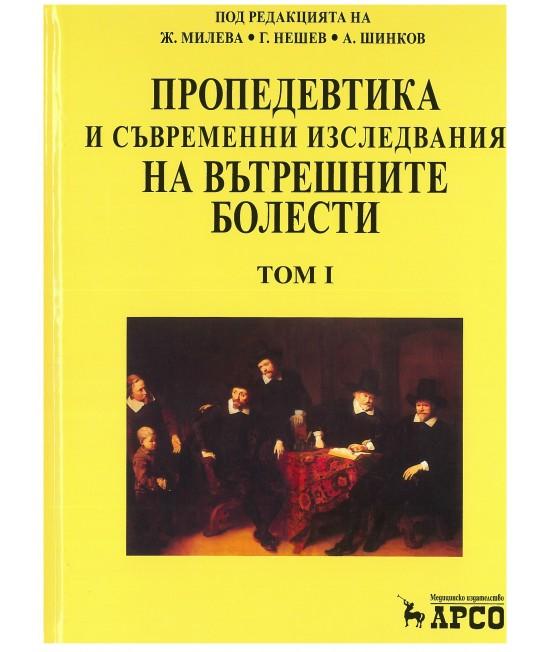 Пропедевтика и съвременни изследвания на вътрешните болести в 2 тома