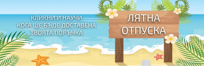 Лятна ваканция