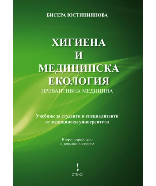 Хигиена и медицинска екология - превантивна медицина