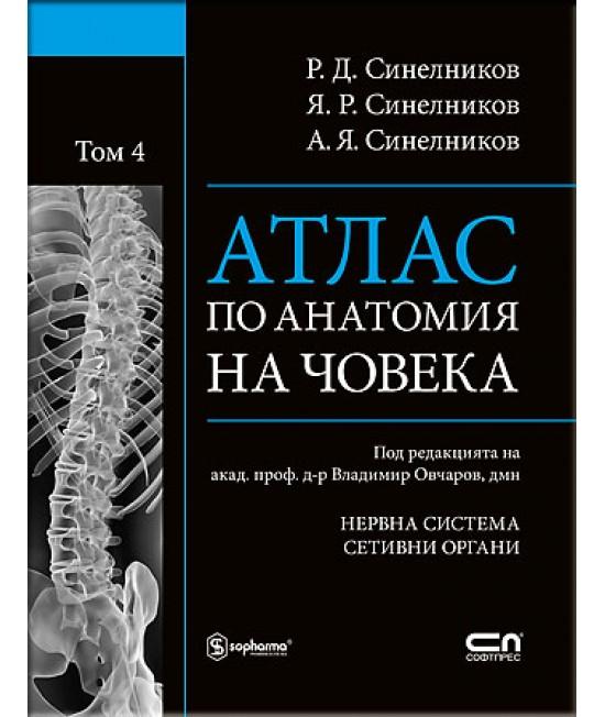 Атлас по анатомия на човека - том 4