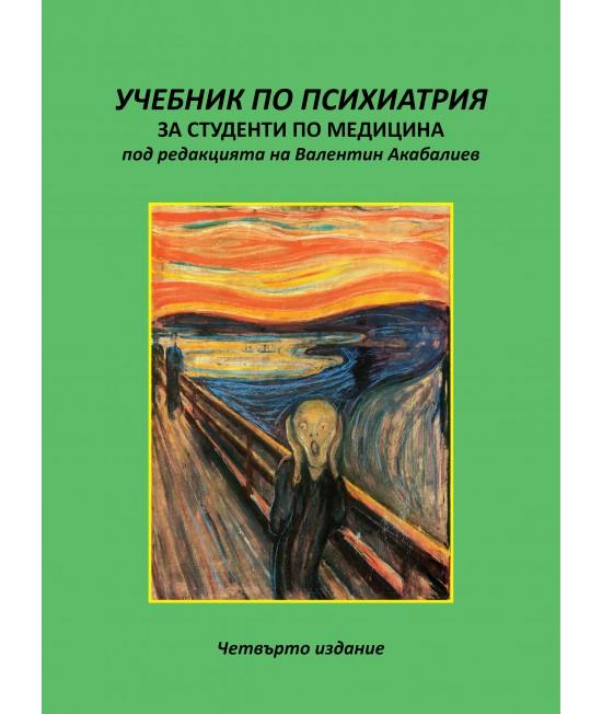 Учебник по психиатрия