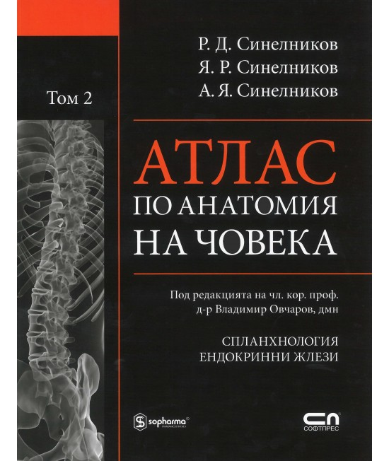 Атлас по анатомия на човека - том 2
