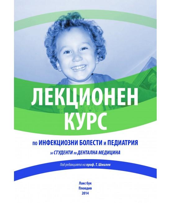 Лекционен курс по инфекциозни болести и педиатрия