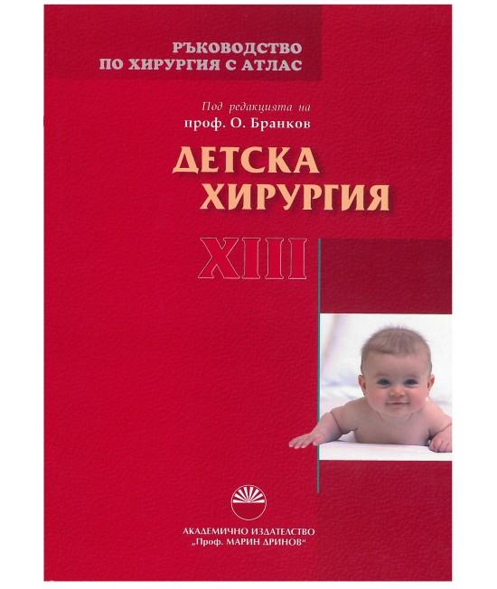 Ръководство по хирургия с атлас Том XIII - ДЕТСКА ХИРУРГИЯ