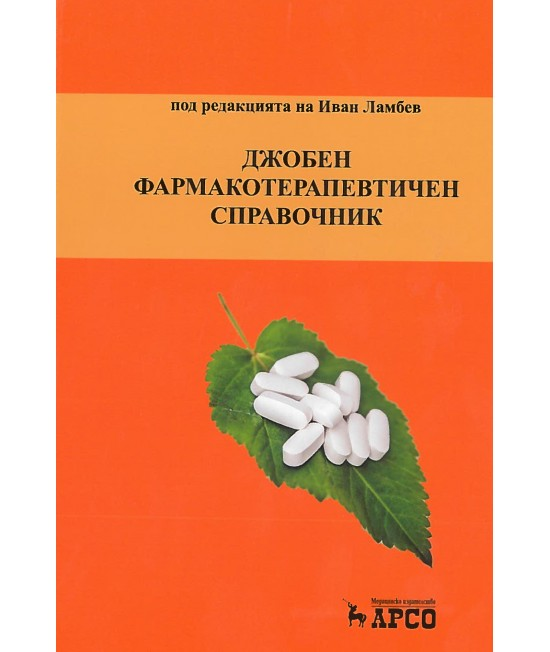 Джобен фармакотерапевтичен справочник
