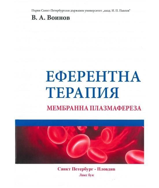 Еферентна терапия - мембранна плазмафереза