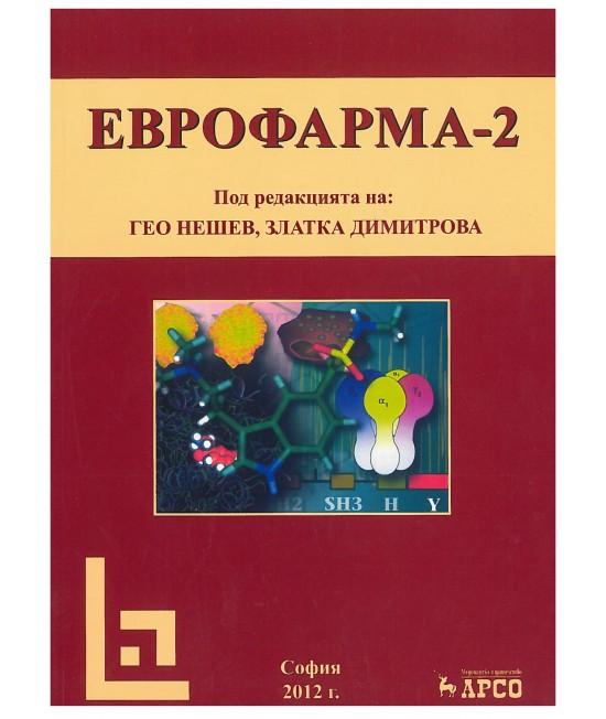 Еврофарма-2