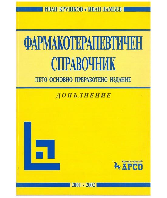 Фармакотерапевтичен справочник - допълнение