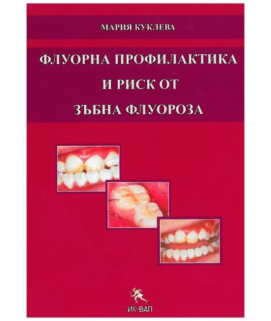 Флуорна профилактика и риск от зъбна флуороза