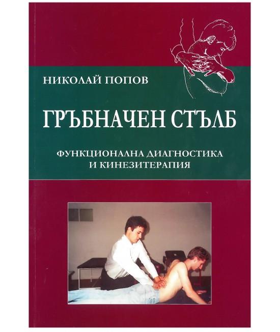 Гръбначен стълб- функционална диагностика и кинезитерапия