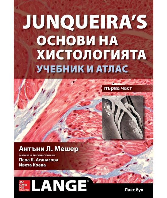 JUNQUEIRA'S ОСНОВИ НА ХИСТОЛОГИЯТА - УЧЕБНИК И АТЛАС