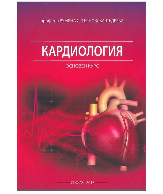 Кардиология - основен курс
