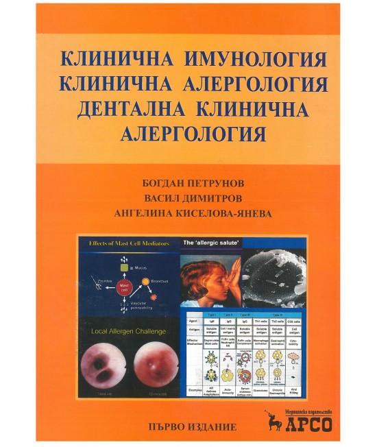 Клинична имунология. Клинична алергология. Дентална клинична алергология