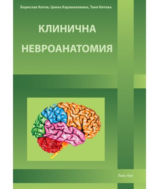 Клинична невроанатомия
