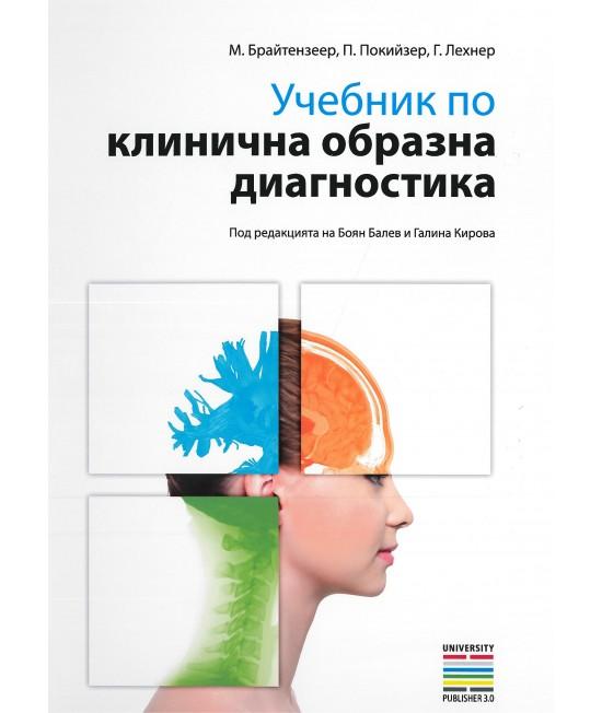 Учебник по клинична образна диагностика