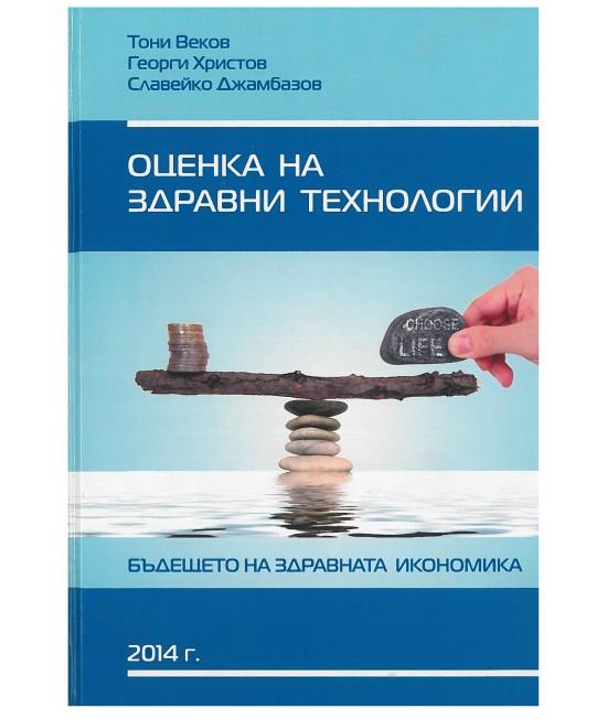 Оценка на здравни технологии - бъдещето на здравната икономика
