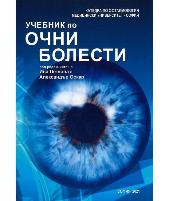 Учебник по очни болести