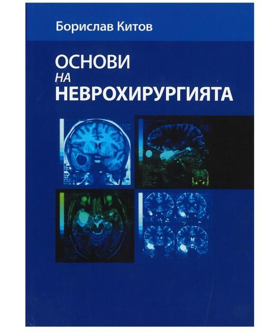 Основи на неврохирургията