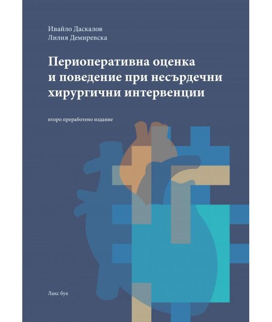 Периоперативна оценка и поведение при несърдечни хирургични интервенции