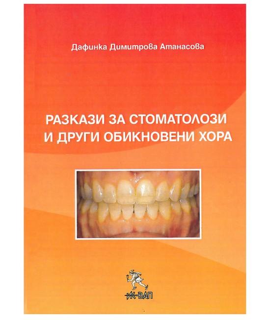 Разкази за стоматолози и други обикновени хора