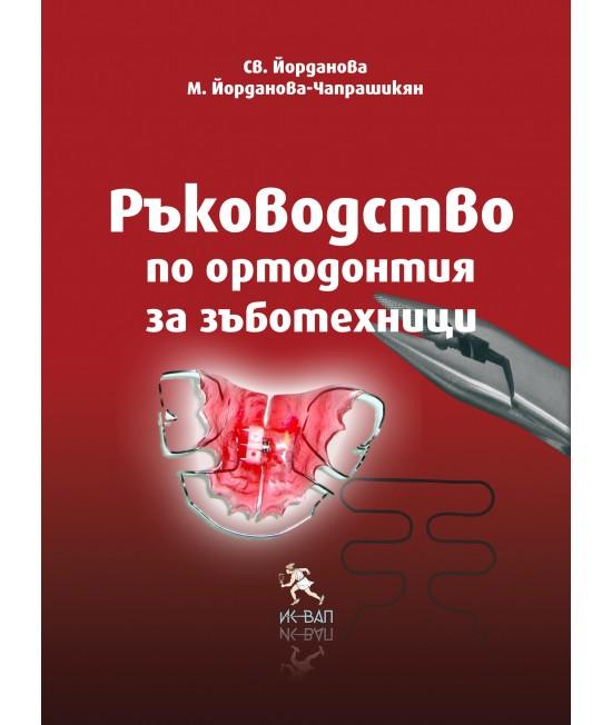 Ръководство по ортодонтия за зъботехници