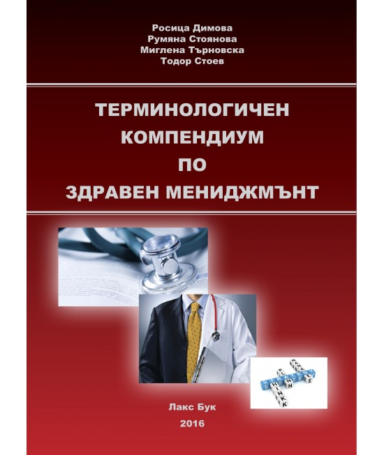 Терминологичен компендиум по здравен мениджмънт