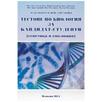Тестове по биология за кандидат-студенти (генетика и еволюция)