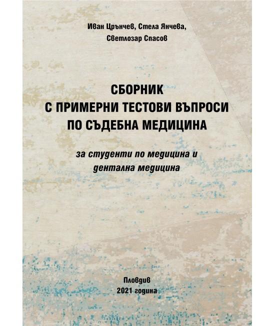 Сборник с примерни тестови въпроси по съдебна медицина
