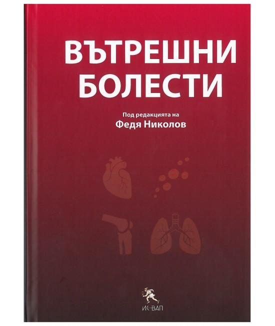 Вътрешни болести