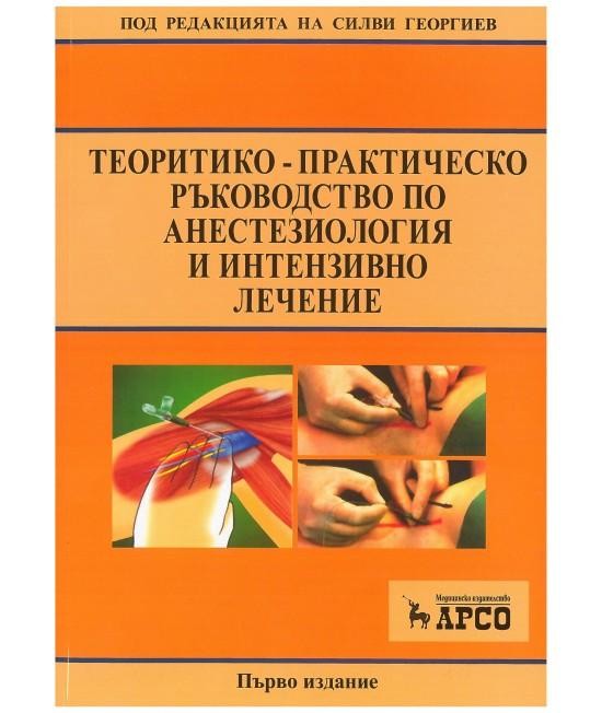 Теоритико-практическо ръководство по анестезиология и интензивно лечение