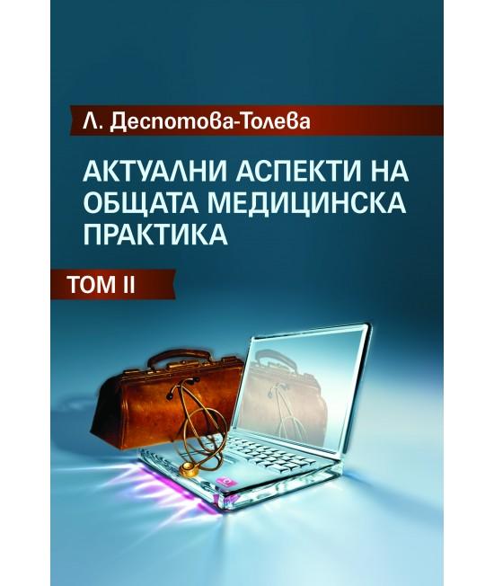 Актуални аспекти на общата медицинска практика - Том II