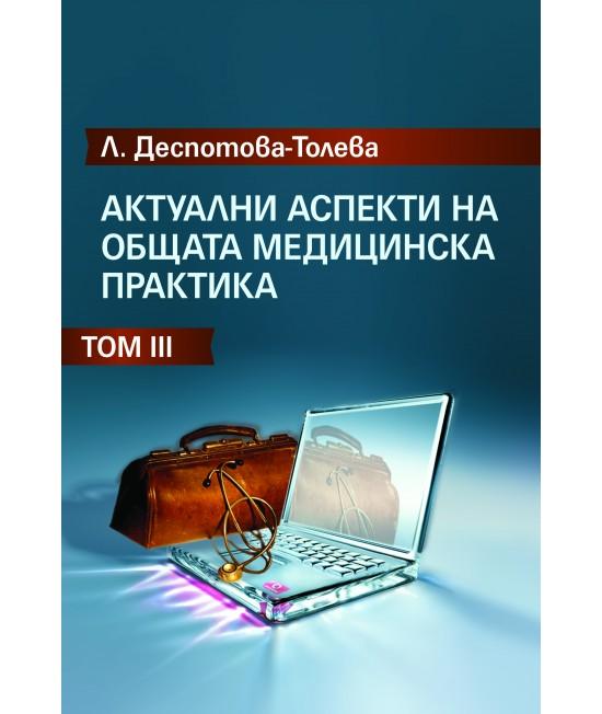 Актуални аспекти на общата медицинска практика - Том III