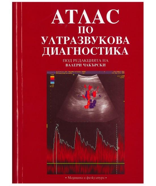 Атлас по ултразвукова диагностика
