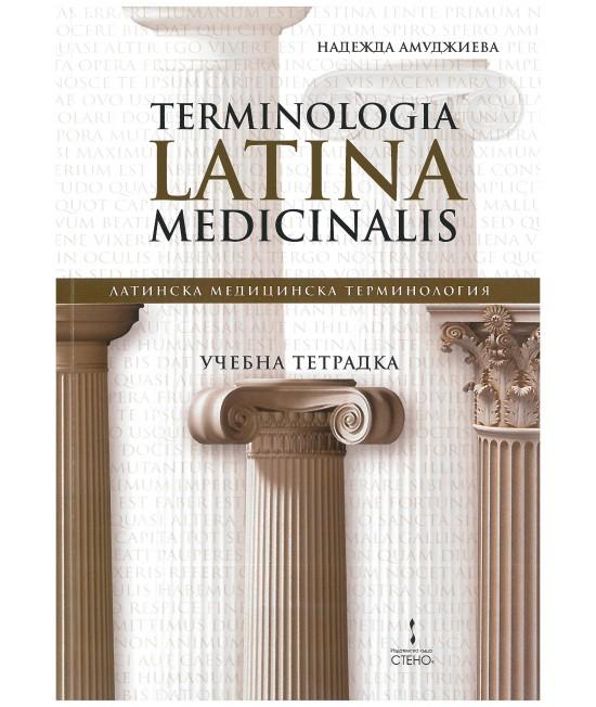 Латинска медицинска терминология - учебна тетрадка