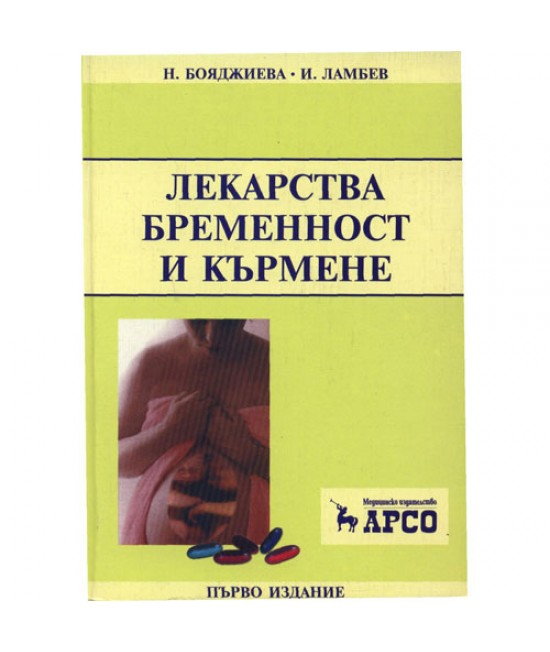 Лекарства бременност и кърмене