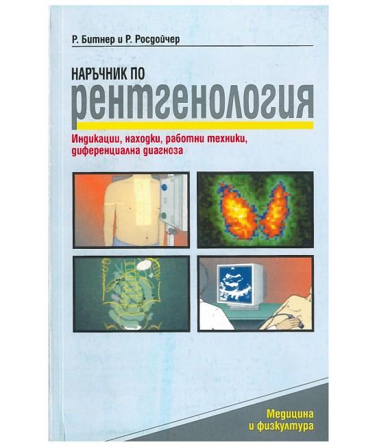 Наръчник по рентгенология