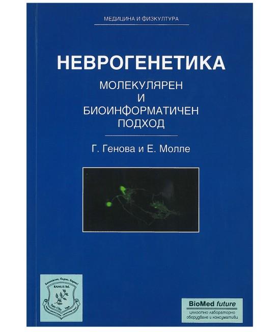 Неврогенетика молекулярен и биоинформатичен подход