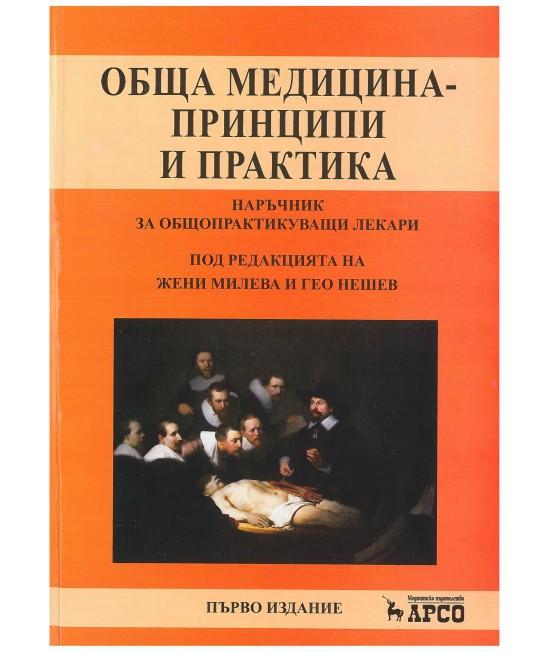 Обща медицина - принципи и практика
