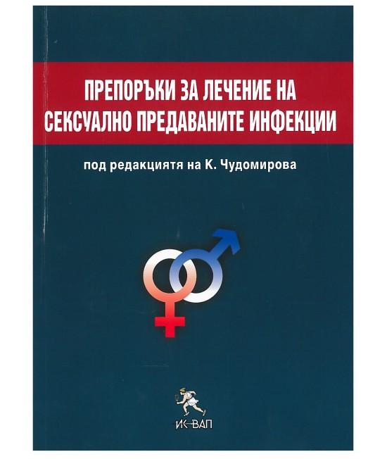 Препоръки за лечение на сексуално предаваните инфекции
