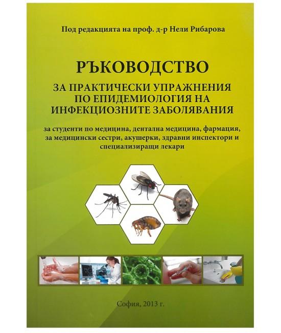 Ръководство за практически упражнения по епидемиология на инфекциозните заболявания