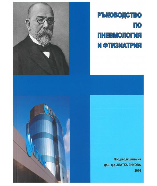 Ръководство по пневмология и фтизиатрия
