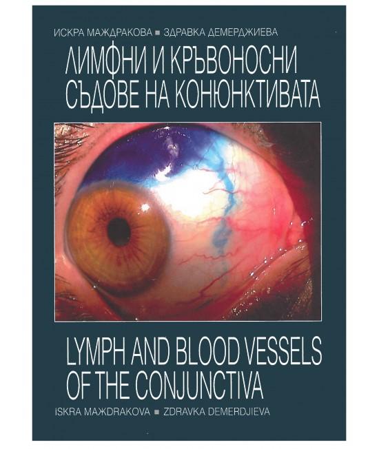 Лимфни и кръвоносни съдове на конюнктивата, Lymph and blood vessels of the conjunctiva
